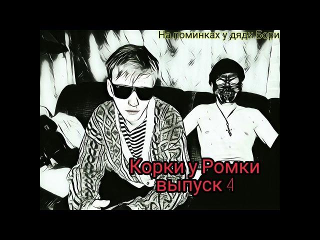 Корки у Ромки 4 Деревня Веселовка встретили как своих