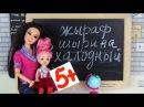 ЛЮБИМАЯ УЧЕНИЦА РАКЕЛЬ Мультик Барби Про Школу Школа Девочки играют в Куклы