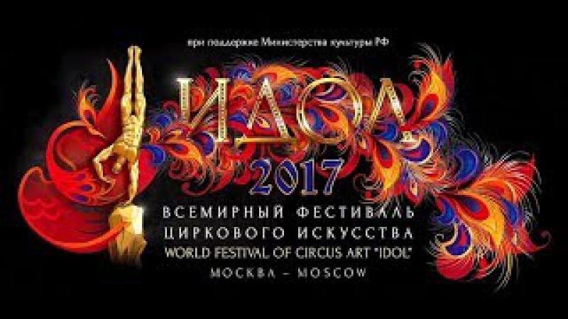 Фестиваль Идол / Гала. 2-е отд. (2017) FHD