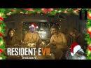 づ ◕‿◕ づСтрим Resident Evil 7 Biohazard — Часть 2 ПоехавшиеO.O