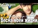 Весна моей жизни, Китай, романтика, комедия, русские субтитры
