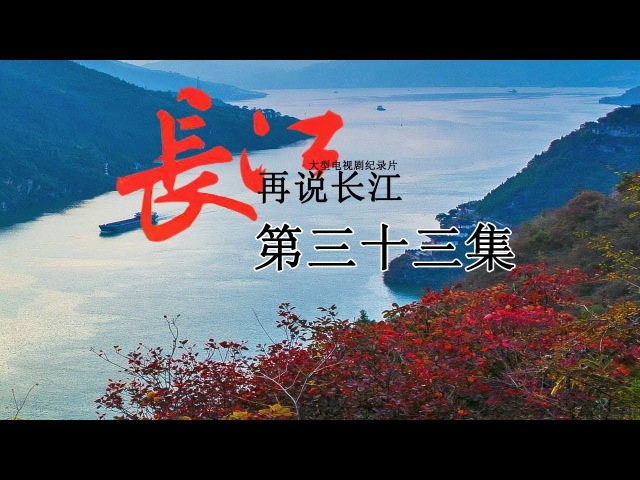 Recovering The Yangtse River EP33 超清