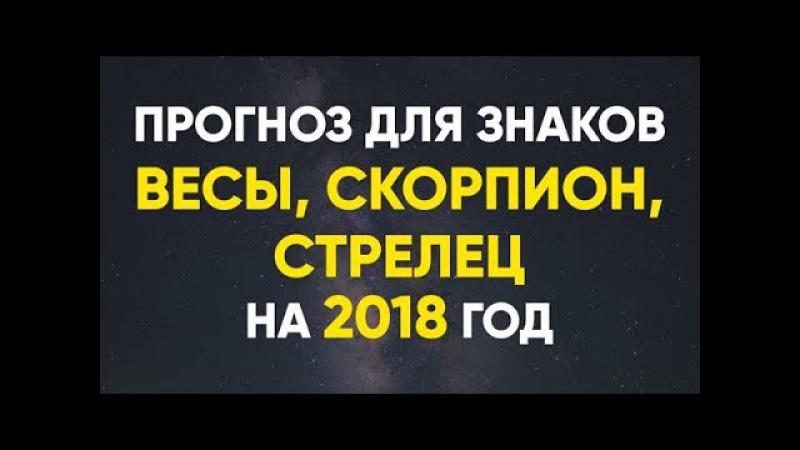Прогноз для знаков Весы, Скорпион и Стрелец на 2018 год