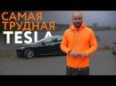 Увеличиваем батарею и делаем европейкой 13го года Model S