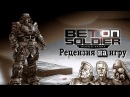 Обзор: Bet On Soldier (Iron Storm 2)