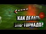 Новый финт ЭЛЬ-ТОРНАДО: РАБОТАЕТ ЛИ? - FIFA Mobile 18