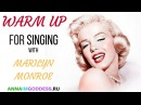 РАСПЕВАЙСЯ С МЕРЛИН МОНРО WARM UP FOR SINGING WITH MARILYN MONROE ANNA IM АННА ИМ