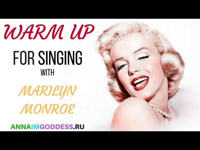 РАСПЕВАЙСЯ С МЕРЛИН МОНРО | WARM UP FOR SINGING WITH MARILYN MONROE || ANNA IM | АННА ИМ