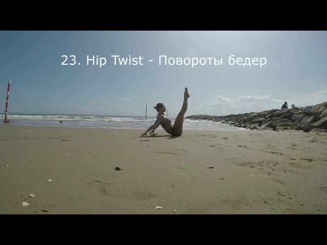 Пилатес. Оригинальная последовательность 34 упражнения - Pilates. The original of 34 exercises.