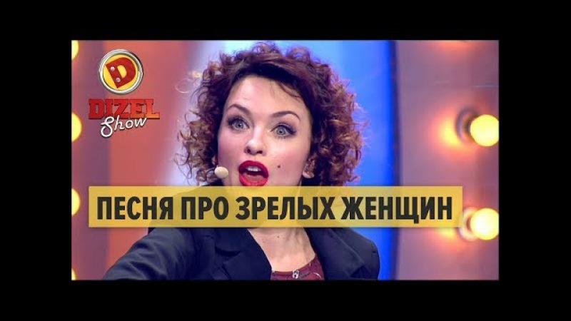 Песня про зрелых женщин – Дизель Шоу 2017 | ЮМОР ICTV
