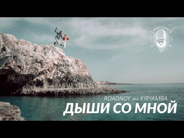 RoadNoy aka Kiryamba - Дыши со мной (official, 2018) [RoadNoy aka Kiryamba]