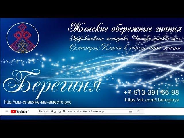 2018.02.11. Токарева Н.П. Сильные копят победы.