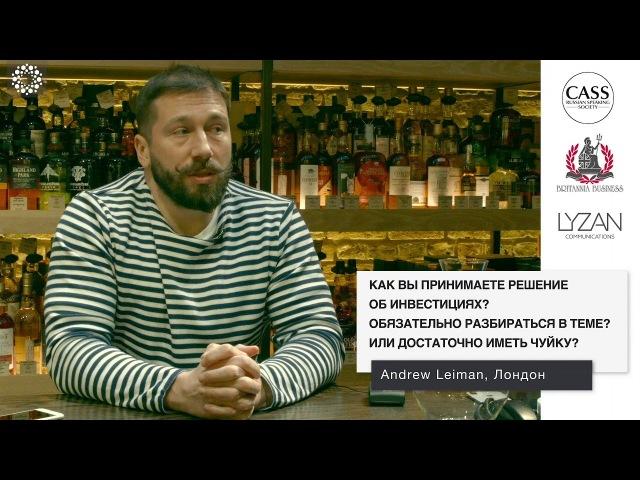 Евгений Чичваркин на Орбите (интервью Февраль 2018, Лондон)