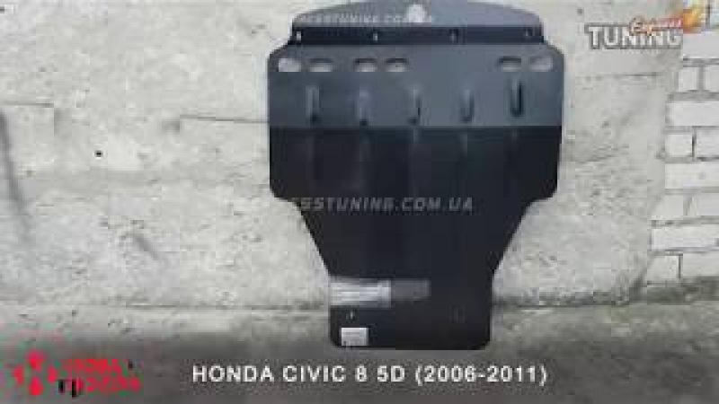 Защита двигателя Хонда Цивик 8 5Д хэтчбек. Защита картера Honda Civic 8 5D. Tuning. Тюнинг за...
