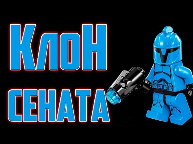 Клон Лего Минифигурка Клона Сената Обзор Игрушки фигурки Звездные Войны Clone Lego Se...