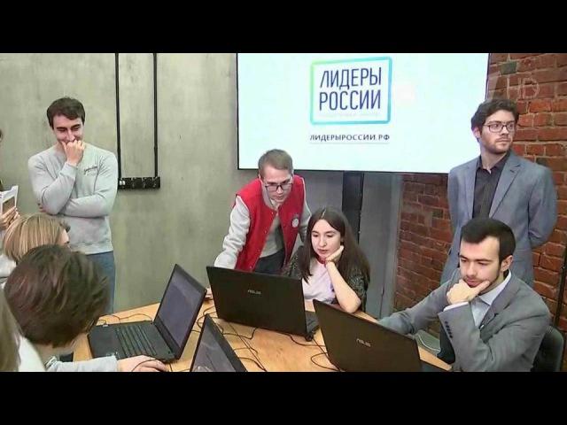 Завершился первый этап кадрового конкурса «Лидеры России»