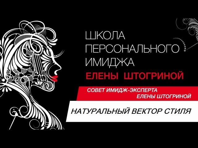 СТИЛИСТИКА. НАТУРАЛЬНЫЙ ВЕКТОР СТИЛЯСовет имидж-эксперта Елены Штогриной