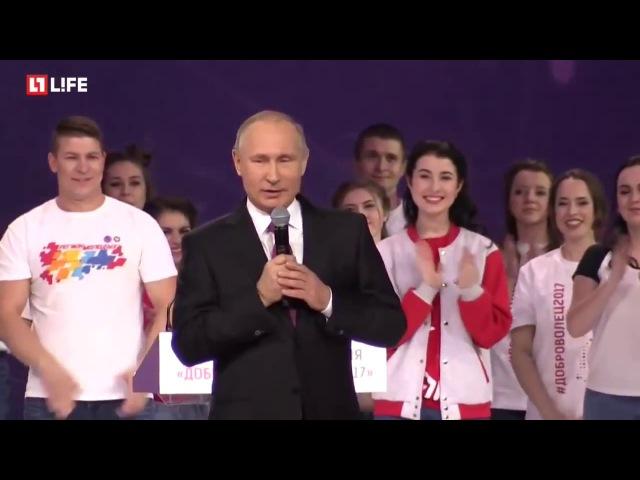 Владимир Путин дал пяять Доброволец 2017
