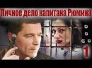 Личное дело капитана Рюмина - 1 серия (2009)