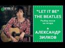 Как играть Let It Be The Beatles Урок на гитаре