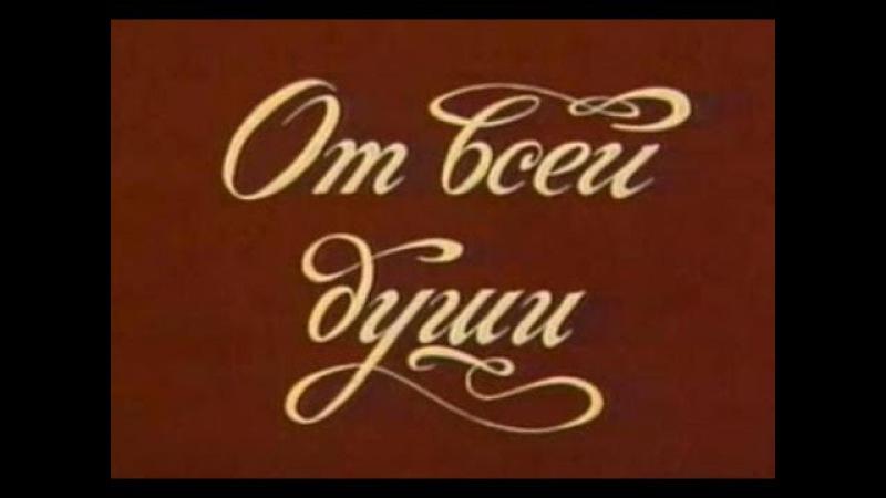 СССР.Центральное телевидение.Телепередача От всей души.1974 год.