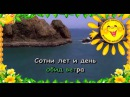 Песня Ветер перемен Из кинофильма Мэри Поппинс до свидания. Караоке для детей.
