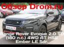 Range Rover Evoque 2017 2.0 TD 180 л.с. 4WD AT HSE Dynamic 5dr. - видеообзор