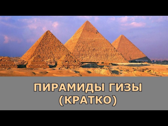 Пирамиды Египта часть 2. Пирамиды в Гизе.