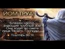 Йом Труа Пророческий Шофар Иосифа Шмуэля