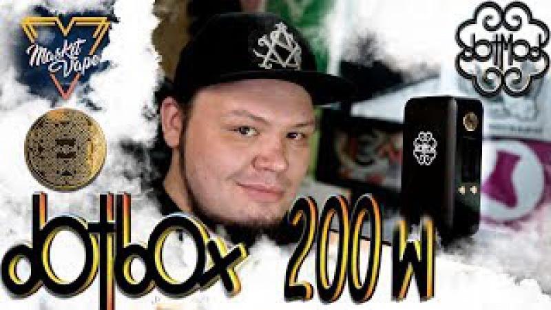 DotBox 200w by DotMod | Для тех кто не считает денег 😎💸
