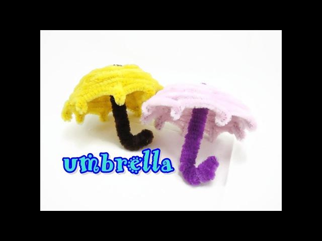 Зонтик из синельной проволоки