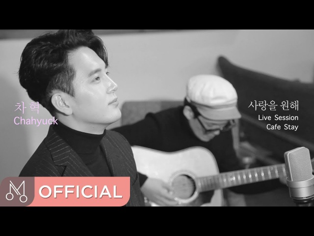 [MV] 차혁 '사랑을 원해' - 사랑을 원해