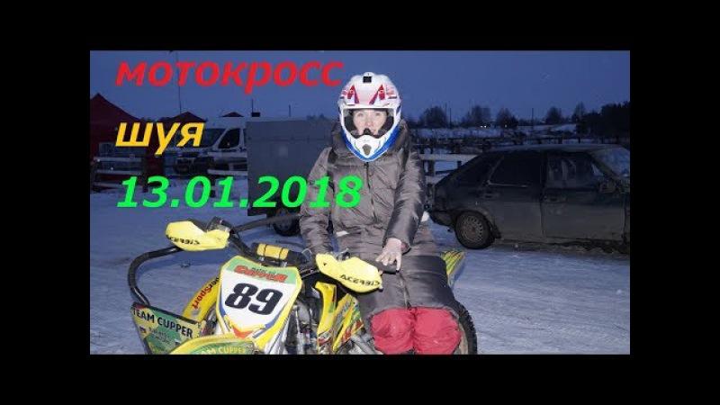 МОТОКРОСС ШУЯ 13. 01 .2018 .кроссовые мотоцыклы