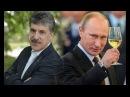 Грудинин-Путин Война за криминальную корону России! Силовиков не ждет перестройка!