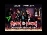 Коррозия Металла - 17.09.2017@Opera concert club, Петербург