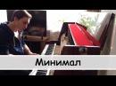 Элджей Минимал piano cover