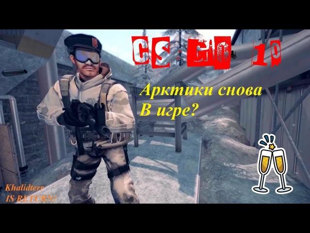 CS:GO 10 Снова в игре!