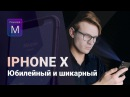 Обзор iPhone X десять лет прошло не зря