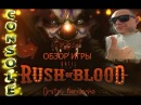 Обзор игры Until Dawn Rush of Blood VR