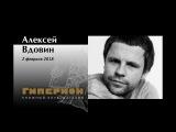 Алексей Вдовин.