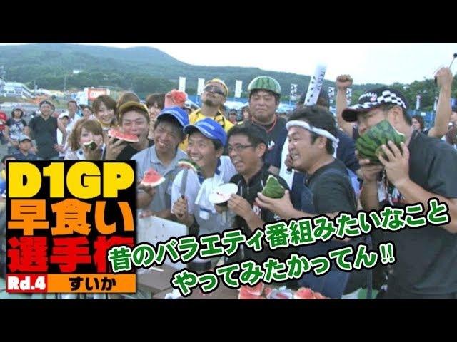 Video Option VOL.199 — D1GP 早食い選手権 Rd.4.