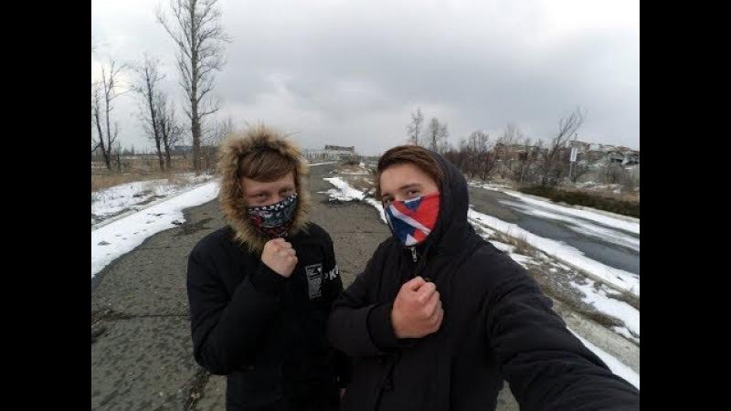 Мертвая Зона Донбасса 2018