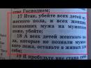 БИБЛИЯ О чём молчат пастухи Корни БАНКовской Мафии и владения миром ростовщичество геноцид