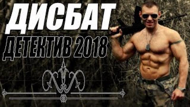 ПРЕМЬЕРА 2018 ВЖАРИЛА ВСЕХ ДИСБАТ Русские детективы 2018 новинки, фильмы 2018 HD