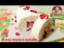 Торт за 5 минут Без Выпечки Нежность к Новому Году. Обалденный Десерт из Ничего