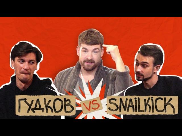 Интернет против ТВ Саша Гудков VS Snailkick