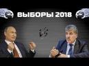 Политический Мортал Комбат Выборы 2018