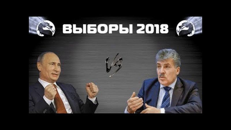 Политический Мортал Комбат: Выборы 2018
