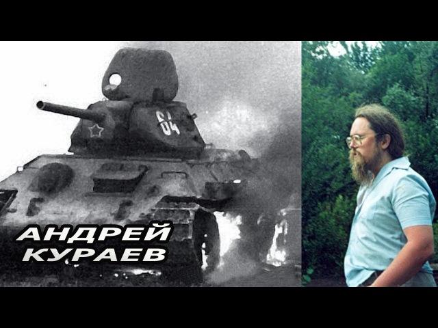 Лекция Церковь в Великую Отечественную войну/Профессор Андрей Кураев.