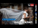 Свадебное видео на Ютуб